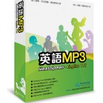 NextSpeak English 英語MP3
