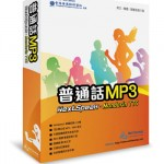 NextSpeak Mandarin 普通話MP3
