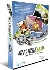 dvd_slideshow_builder_icon