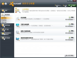 avast_Internet_Security_screen