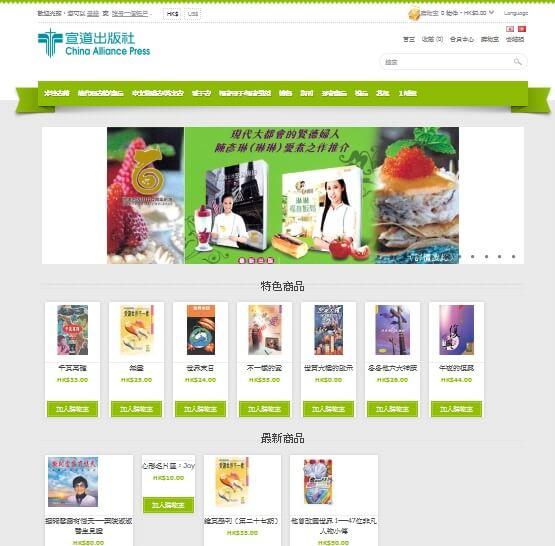 網上書店 宣道出版社