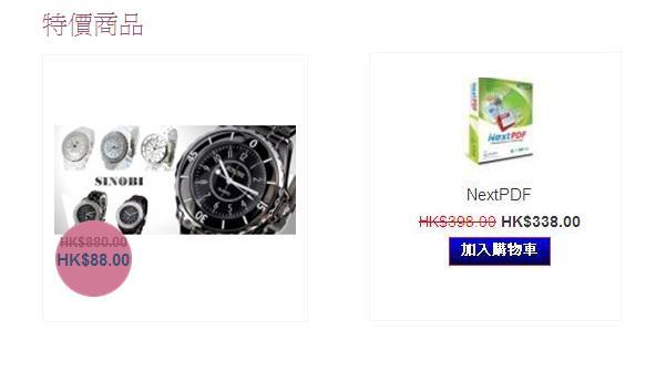 網上商店系統-銷售及獎勵