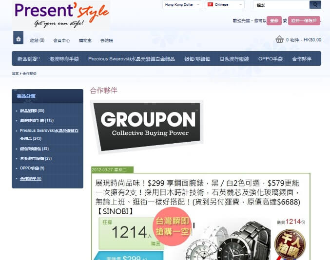 網上商店 groupon integration