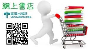 網上書店系統 - 亦是網店一種,可以很容易以商店系統建立