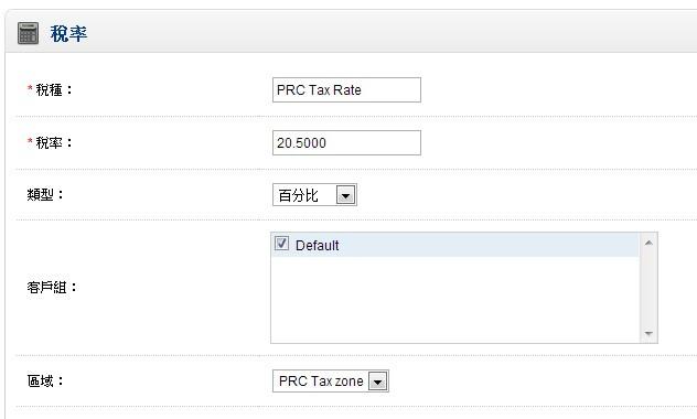 prc-tax-rate