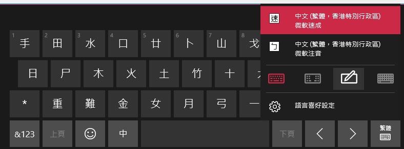 Windows 10 手寫輸入法