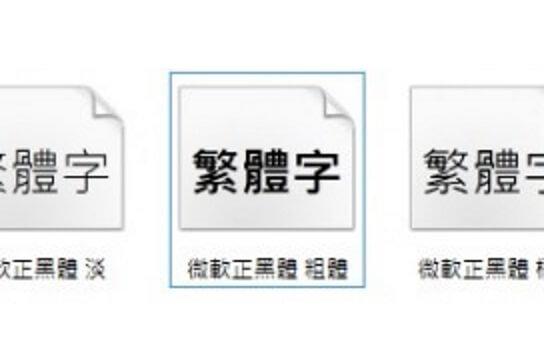 網站中文字體問題 - 細說原由,為何網頁無法顯示不同的中文字體?