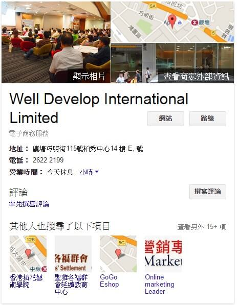 welldevelop-profile