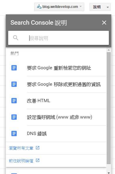 Search Console 說明
