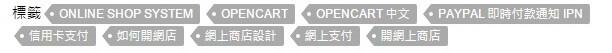 SEO網站架構-標籤