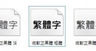 網站中文字體問題