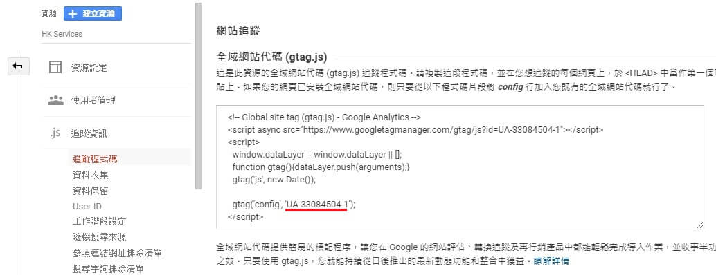 Google Analytics 追蹤代碼