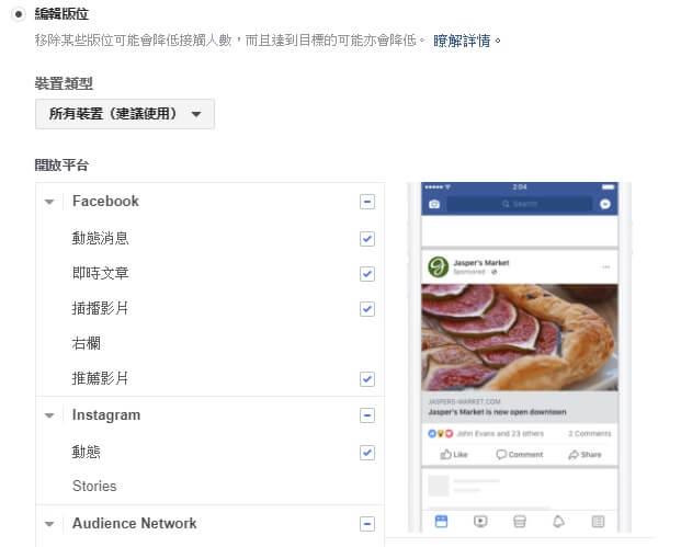 Facebook 廣告發布位置