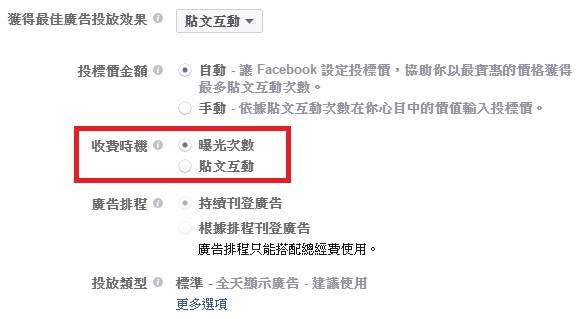 Facebook-廣告-cpc-vs-cpm