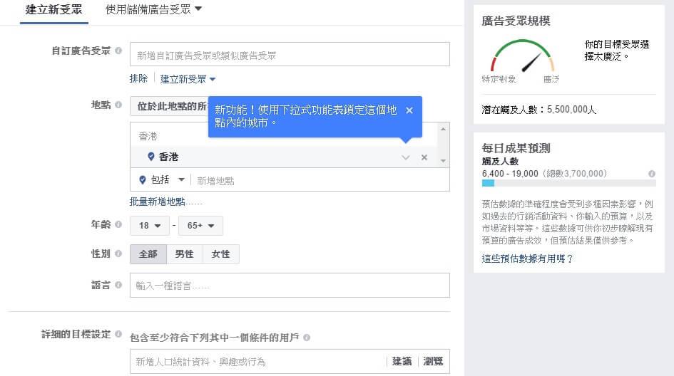 Facebook 影片廣告 受眾