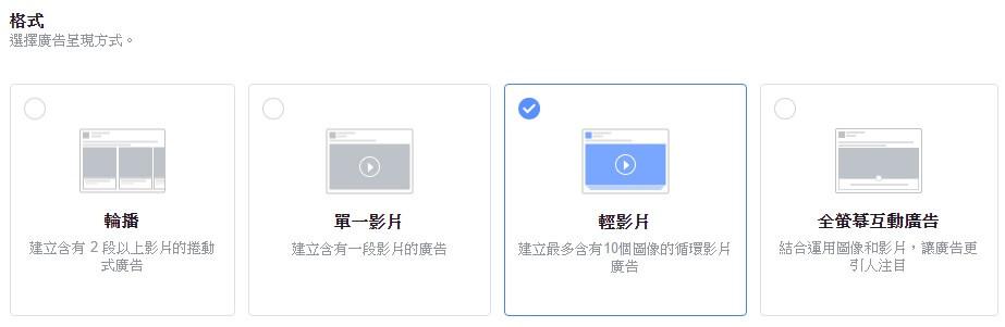 Facebook 影片廣告 輕影片