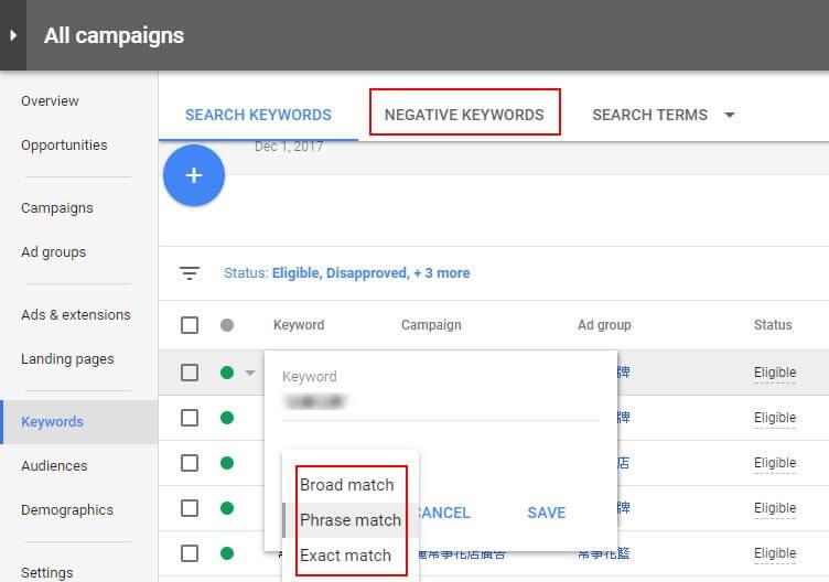 Google Adwords 關鍵字廣告 關鍵字比對類型