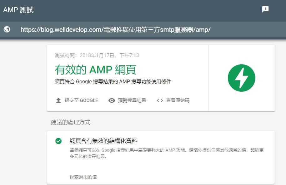AMP 測試