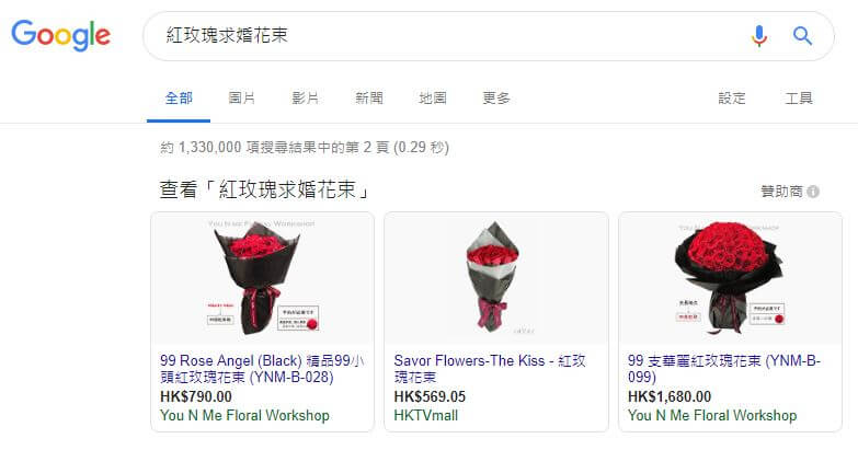 Google 購物廣告 鮮花