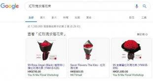 Google 購物廣告