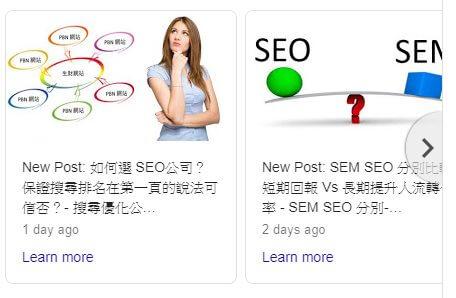 Google 我的商家優化 帖子