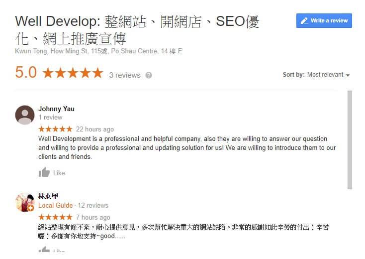 Google 我的商家 評論